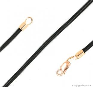 Каучуковый шнурок с золотом